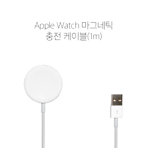 애플 APPLE WATCH MAG CHARGING CABLE 1M-FAE - MKLG2FE/A