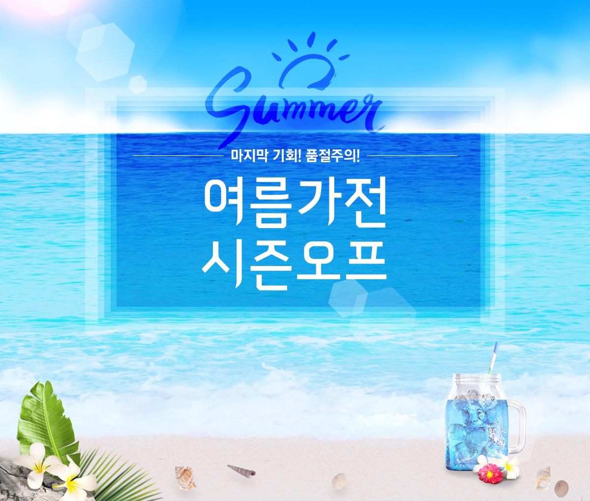 여름 디지털 득템 최대 30%
