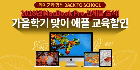 애플 백투스쿨 교육할인