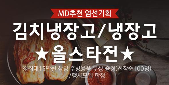 최신형 김치냉장고★올스타전