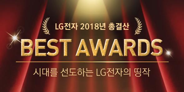 2018 LG전자 총결산 BEST AWARDS