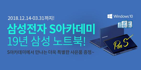 2019 삼성노트북 PEN S 아카데미