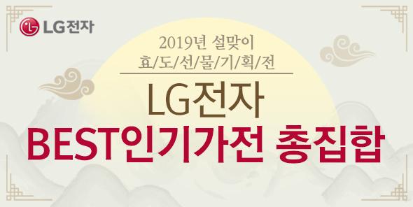 2019 새해맞이 BEST 인기가전 총집합