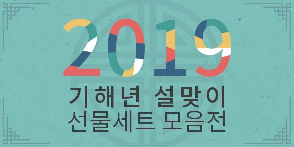2019 설맞이 선물세트