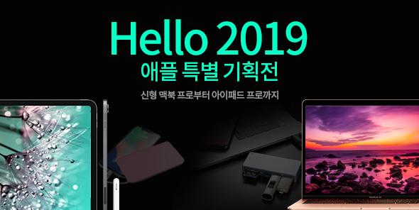 Hello 2019 애플 특별 기획전