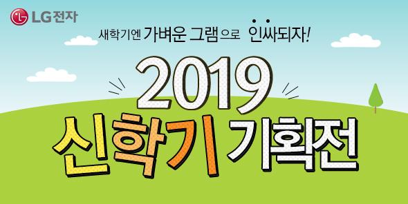 2019 LG PC 아카데미