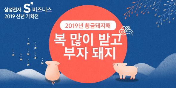 2019 삼성전자 신년맞이 기획전