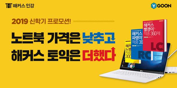 2019 아카데미★해커스-와이군 패키지 특집