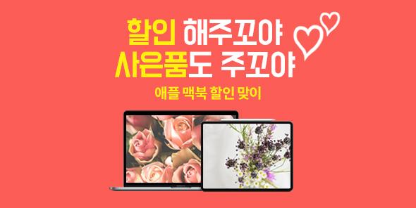 애플맥북 할인맞이!추가할인&사은품혜택