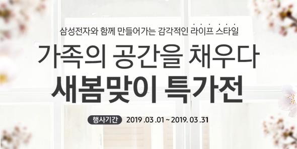 삼성전자 봄맞이 새단장