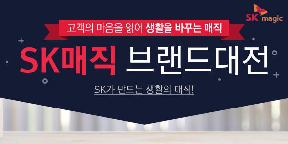 SK매직 브랜드 대전