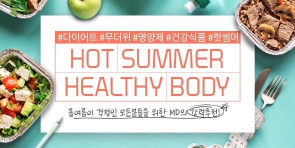2019년 여름 건강식품 특가전