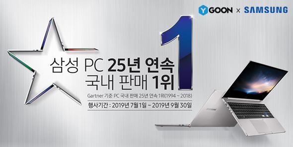 삼성노트북 2학기 아카데미 미리준비