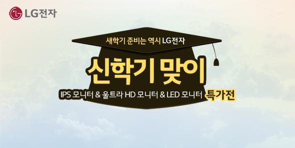 LG 모니터 특가전