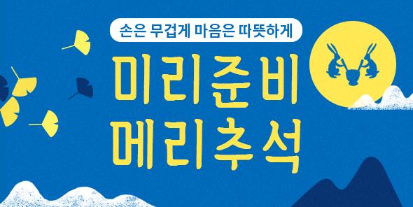 2019 추석맞이 기획전 (식품)