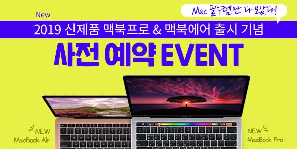2019 애플 맥북에어/프로 예약판매
