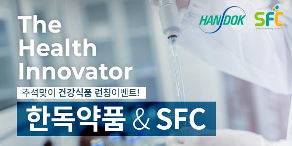 한독 & SFC 런칭기념 특가전