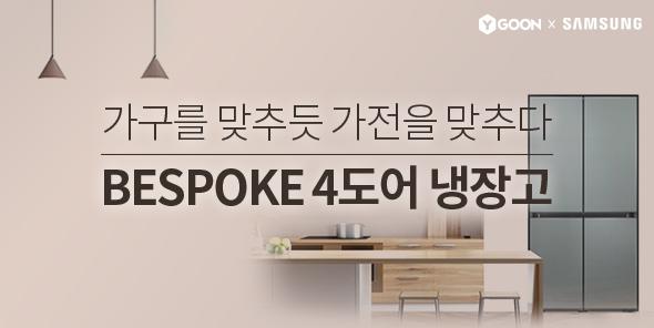 삼성 비스포크