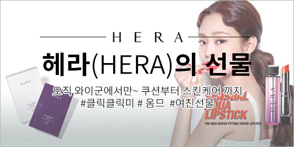 헤라(HERA)의 선물