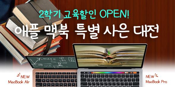 2019 2학기 애플 신학기 교육할인 OPEN