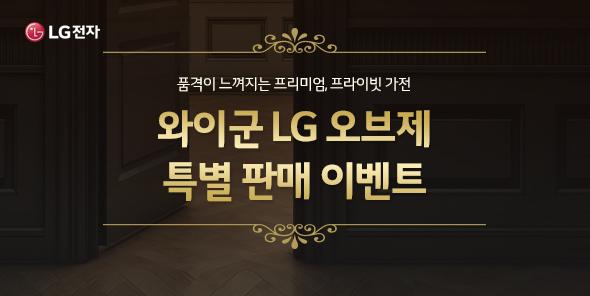 LG 오브제 기획전