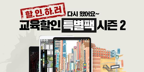 애플 아이패드+애플 펜슬 특별팩 시즌2