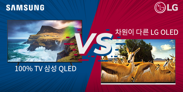 삼성 VS LG 브랜드 대전 TV