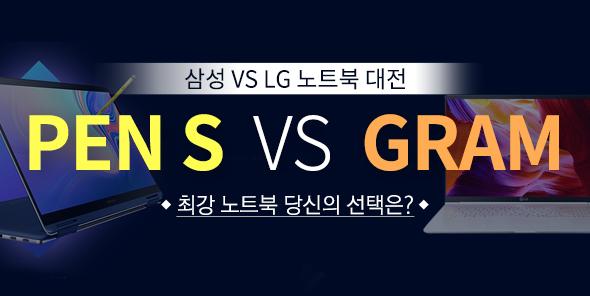 삼성 PEN S VS 엘지  gram