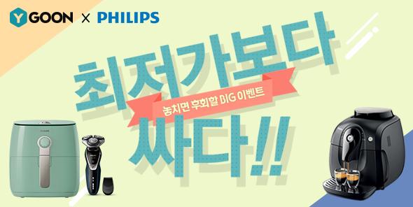 """""""앙코르"""" 필립스 사은품 특가전"""