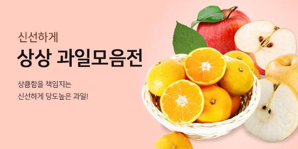 달콤한 제철과일
