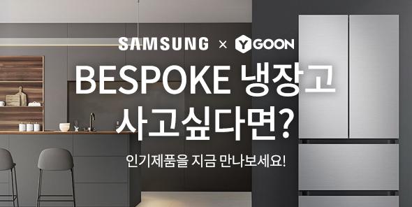 삼성 비스포크 기획전