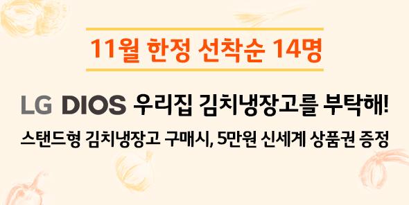 LG DIOS 김치냉장고 사고 5만원 상품권 받자