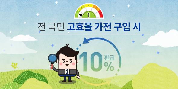 전국민 고효율 10% 환급