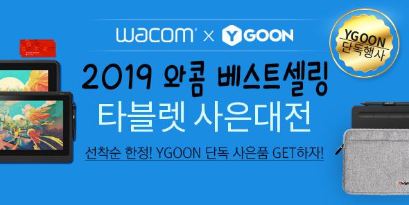 2019 와콤 베스트셀링 타블렛 사은대전
