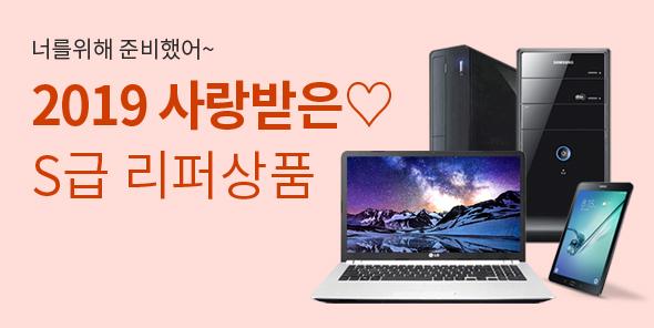 2019년 S급 리퍼 PC 총결산