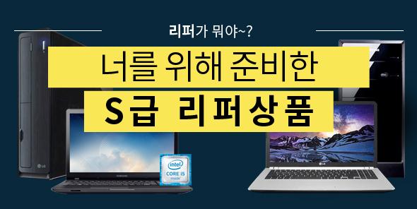 2020 새해맞이 리퍼PC 기획전