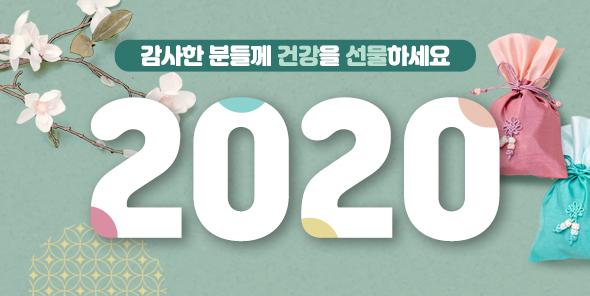 2020 설맞이 기획전 (식품)