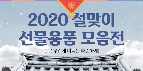2020 설맞이 효도선물 기획전