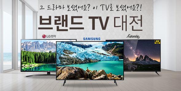 브랜드 TV 대전