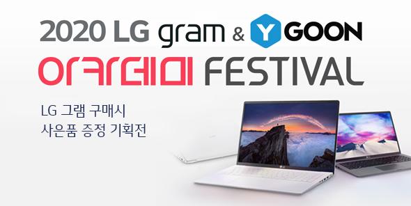 2020 LG 그램 아카데미 FESTIVAL