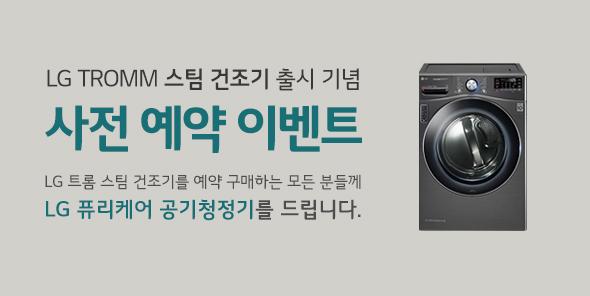 LG 스팀건조기 사전예약 이벤트
