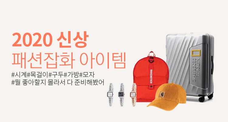신상 패션잡화/아이템