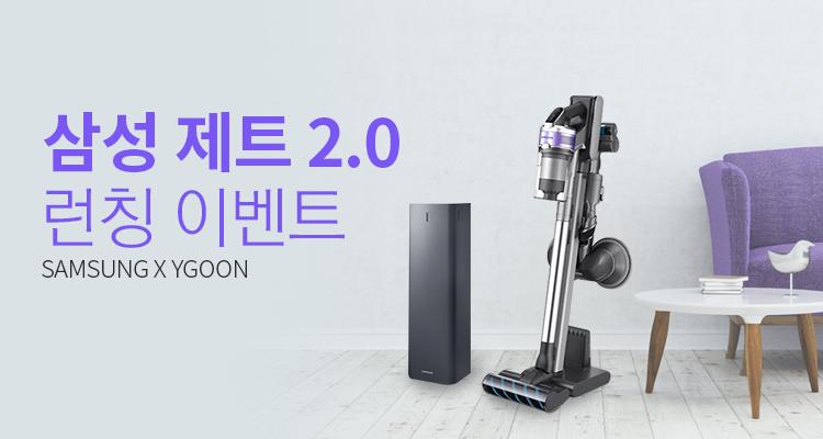 2020 NEW 삼성 제트2.0 런칭