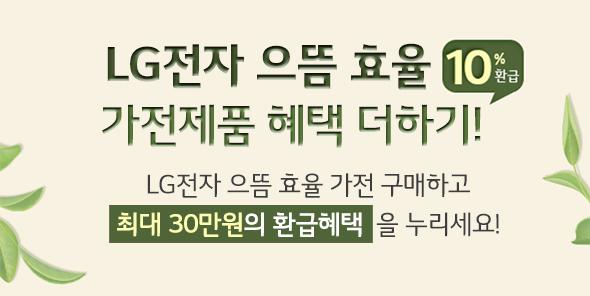 LG전자 고효율 환급 기획전