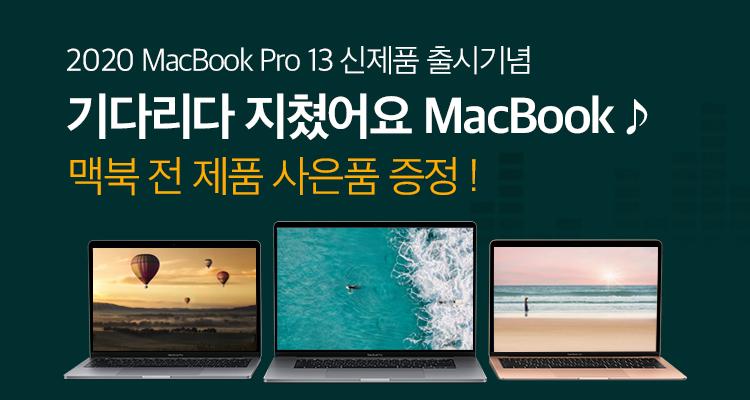 기다리다 지쳤어요 MacBook~♪ (맥북!맥북!)