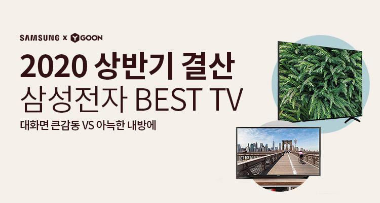 2020상반기결산_삼성TV
