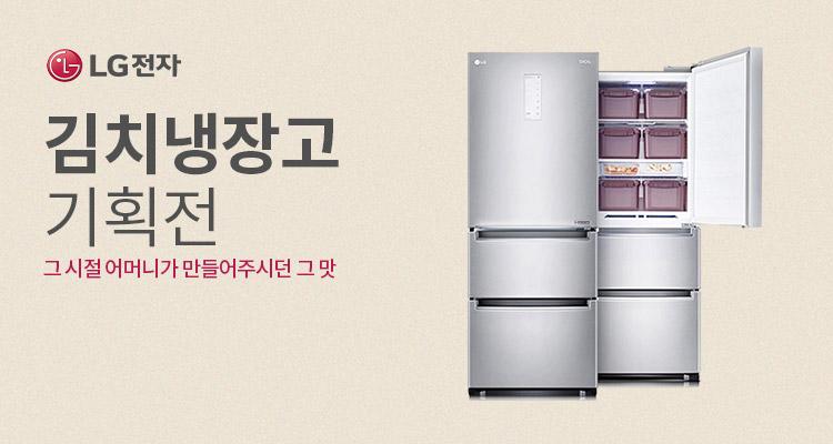 LG전자_김치냉장고