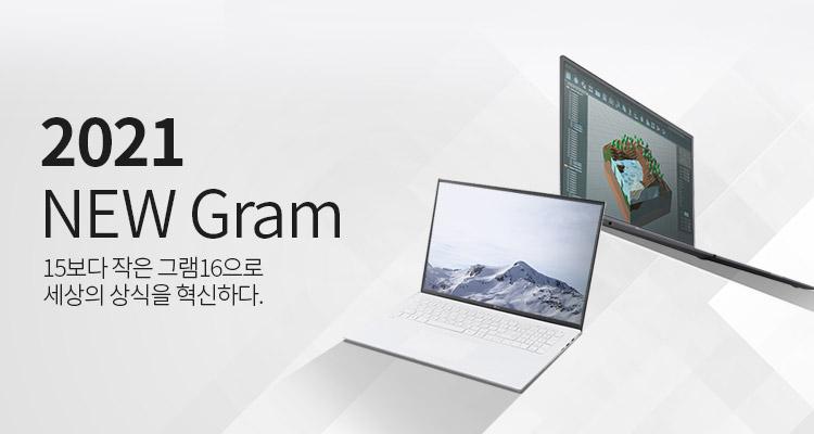 2021년 그램 출시 !! +LG 프리미엄 기획