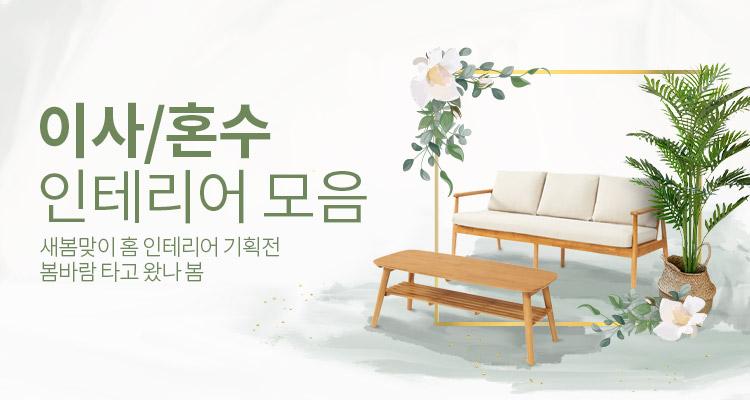 새봄맞이 이사&혼수 인테리어 기획전