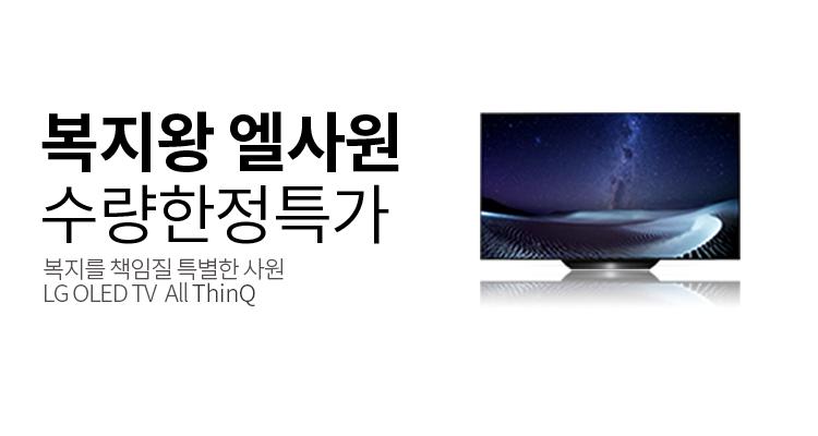 LG 복지왕 L사원 한정수량 기획전